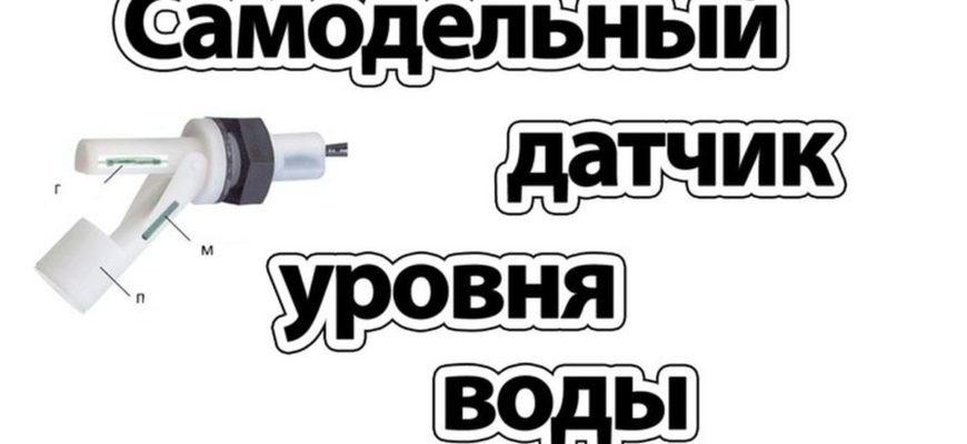 Уровнемер для летнего душа   Группа компаний ПРОФИЛЬ