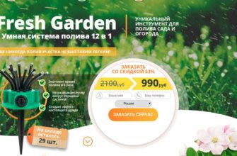 Fresh Garden: Отзывы об Умной Системе Полива 12 в 1: Обман!